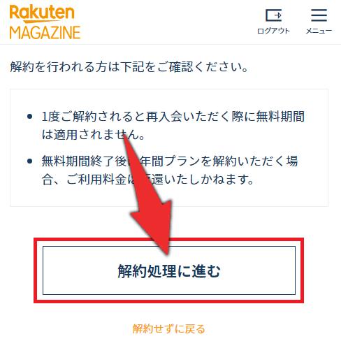 楽天マガジンの解約手順のスマホ編5