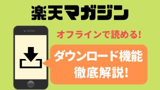 楽天マガジンのダウンロード機能を徹底解説!