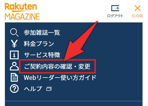 楽天マガジンの解約手順のスマホ編2