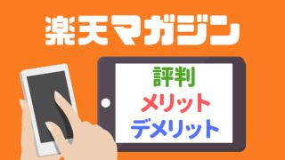 楽天マガジンの評判・メリット・デメリット