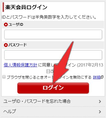 楽天マガジンの登録手順2