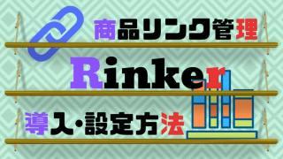 商品リンク管理Rinkerの導入・設定方法