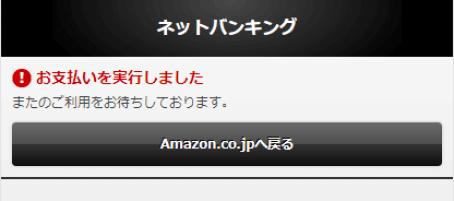 Amazonチャージの手順12