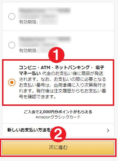 Amazonチャージの支払い方法の選択画面