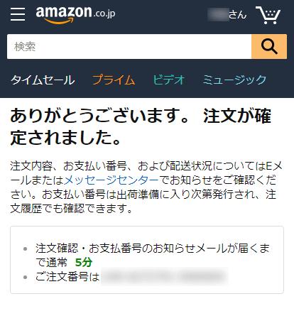 Amazonチャージの手順6