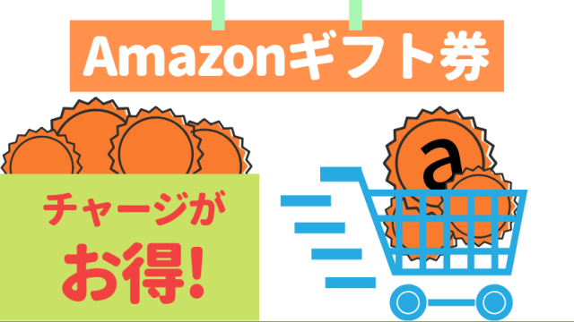 Amazonギフト券のチャージがお得!