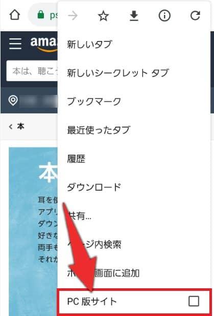 Android版解約手順2:一覧の中にある「PC版サイト」をタップ