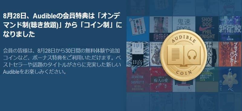Audibleのコイン制へ変更に関する画像