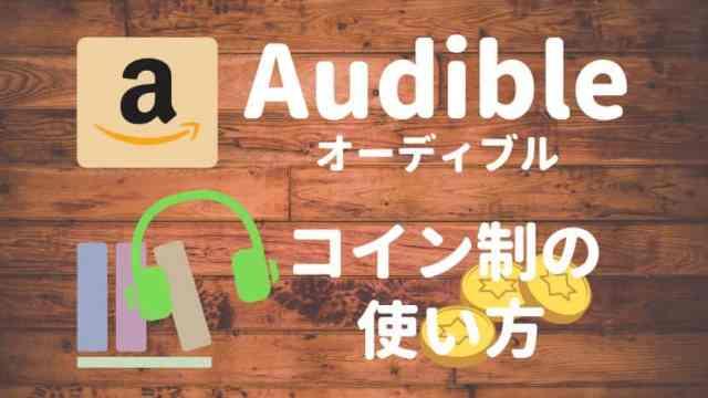 Audible(オーディブル)コイン制の使い方