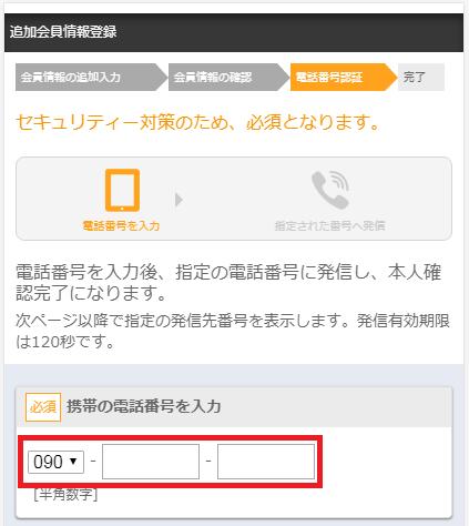 ファンくるのモニター応募手順6