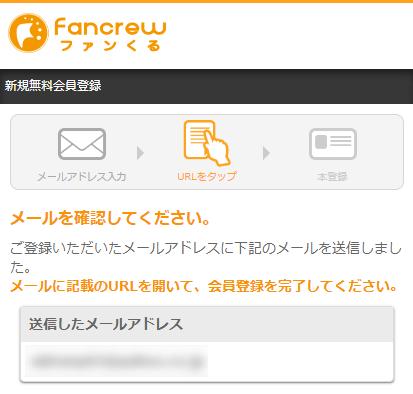 ファンくるの登録手順4