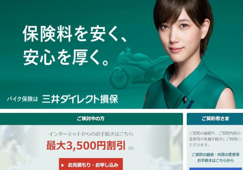 三井ダイレクト損保のトップページ