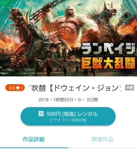 ランペイジ巨獣大乱闘の500円レンタル
