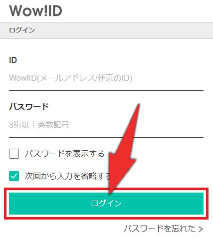 ビデオパスの登録手順11