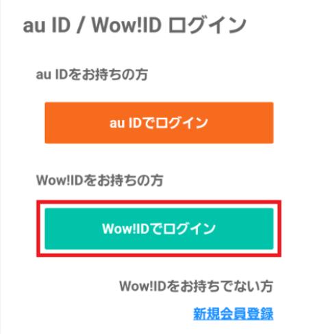 Wow!IDにログインできる画面