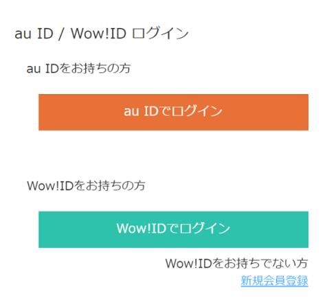 PC版ブックパス登録手順3:au IDかWow!IDでログイン