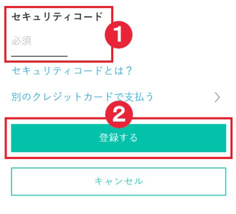 スマホ版ブックパス登録手順6:セキュリティコード入力後「登録する」をタップ