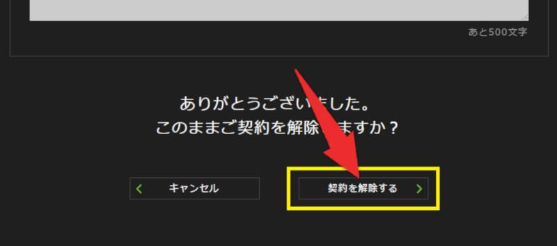 PC版Hulu解約手順6:画面下部の「契約を解除する」をクリック