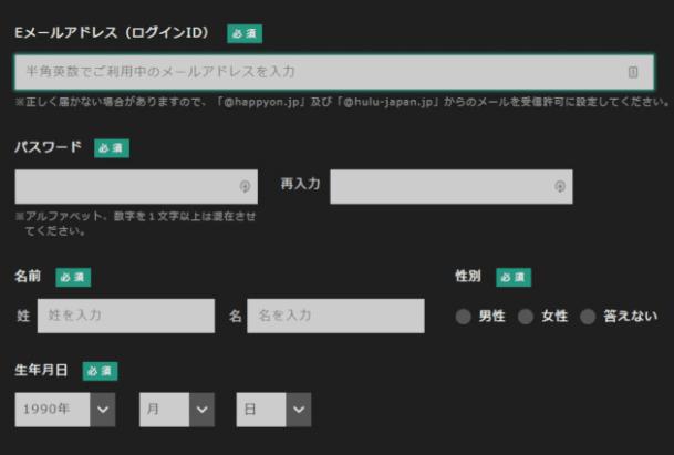 PC版Hulu登録手順2:必要事項を入力