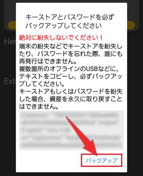 マイクリAppのバックアップ手順④:キーストアテキスト下の「バックアップ」をタップ