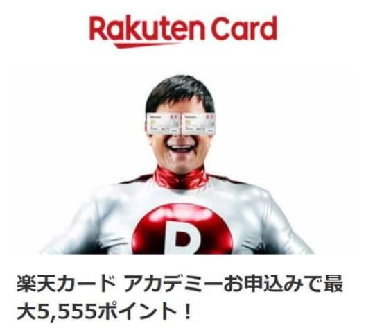 楽天カード・アカデミー申込みで最大5,555ポイント