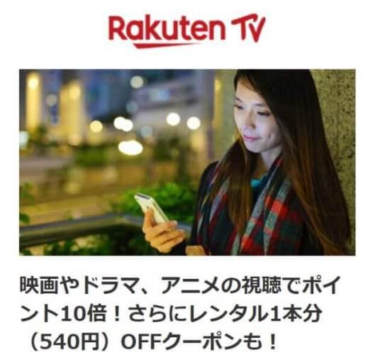 楽天TVでポイント10倍&540円OFFクーポン