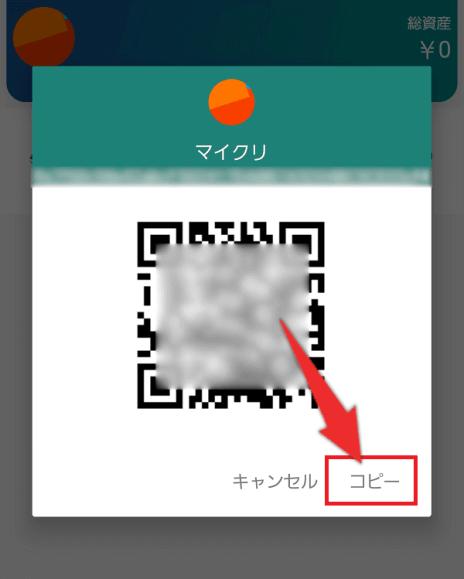 ②QRコード下の「コピー」をタップ