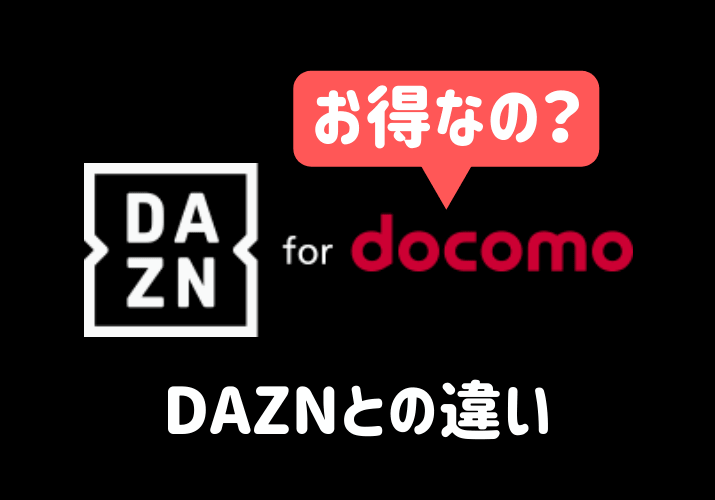 「DAZN for docomo」と「DAZN」の違いを解説