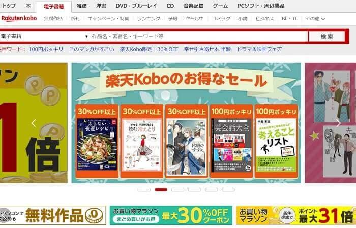 楽天koboの公式ページ