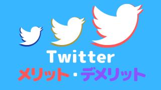 Twitterのメリット・デメリット