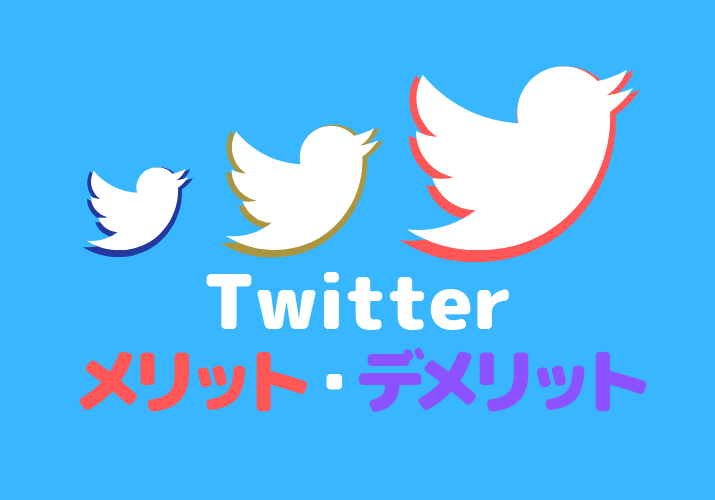 Twitterのメリット・デメリット