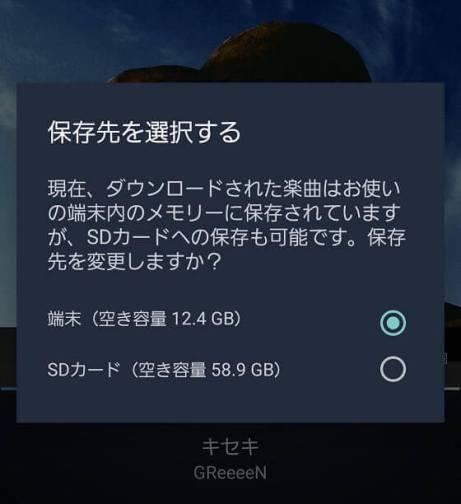 ダウンロードの保存先指定画面