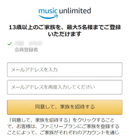 Music Unlimitedで家族を招待