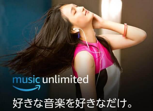Music Unlimitedのイメージ画像