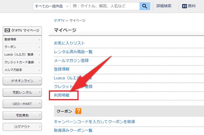 PC版ゲオTVの解約手順2:「利用明細」をクリック