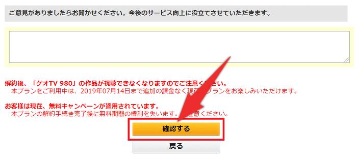 PC版ゲオTVの解約手順5:「確認する」をクリック