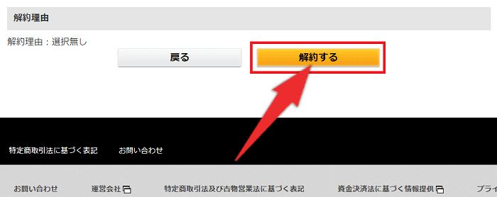 PC版ゲオTVの解約手順6:「解約する」をクリック