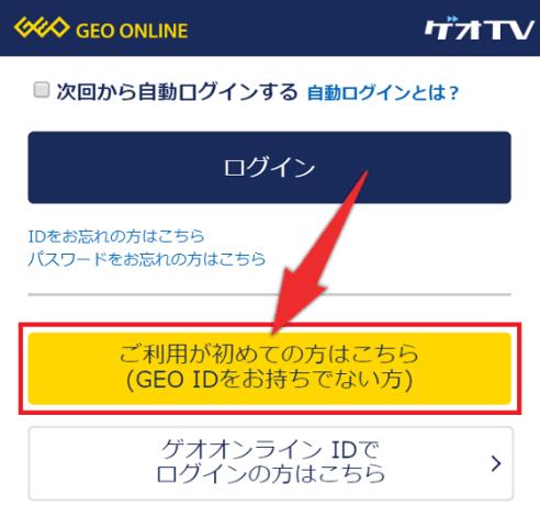 ゲオTVの登録手順2:「ご利用が初めての方はこちら」をタップ