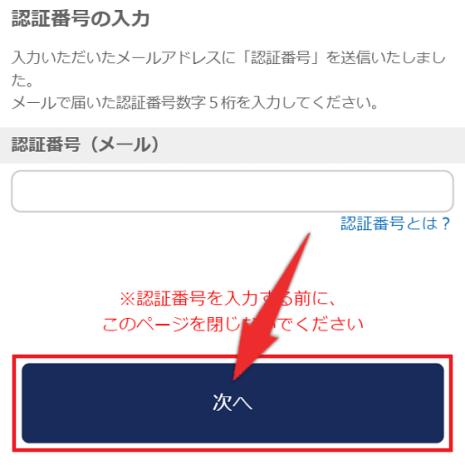 ゲオTVの登録手順4:認証番号入力後「次へ」をタップ