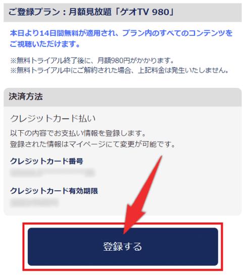 ゲオTVの登録手順7:内容を確認して「登録する」をタップ