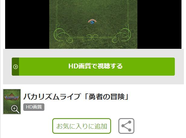 HD画質対応