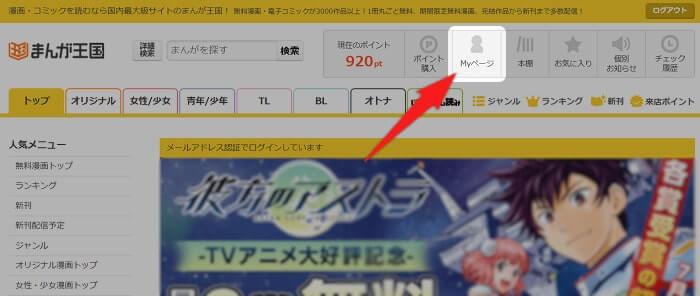 PC版まんが王国の月額コース解約手順1:「Myページ」をクリック
