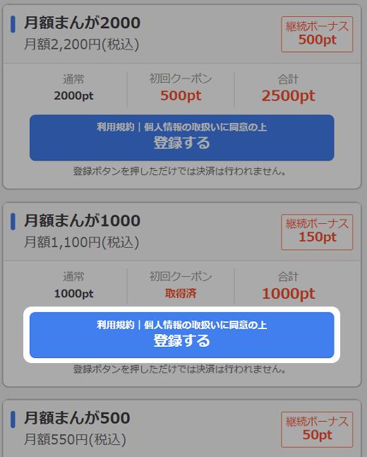 月額まんが1000の「登録する」をタップ