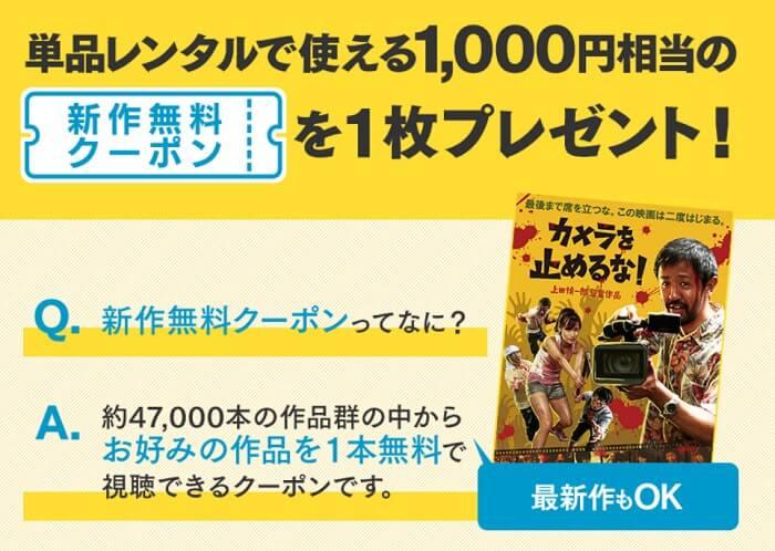 1,000円相当の新作無料クーポンプレゼント