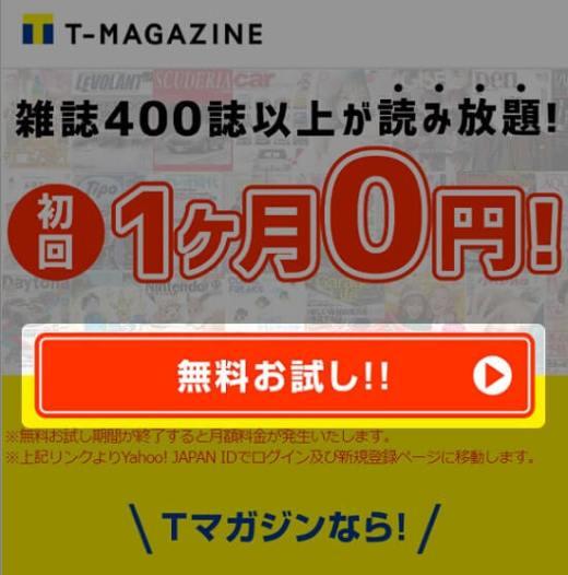 Tマガジンの登録手順1:「無料お試し」をタップ