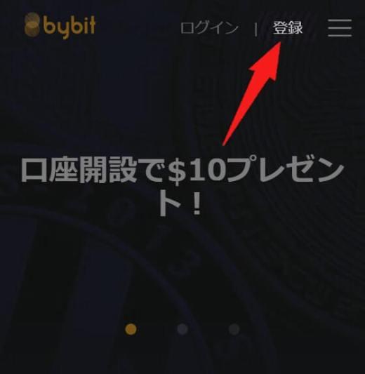 Bybit開設手順1:右上「登録」をタップ