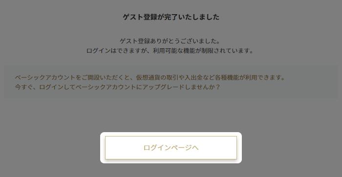 ディーカレット開設手順5:「ログインページへ」をクリック