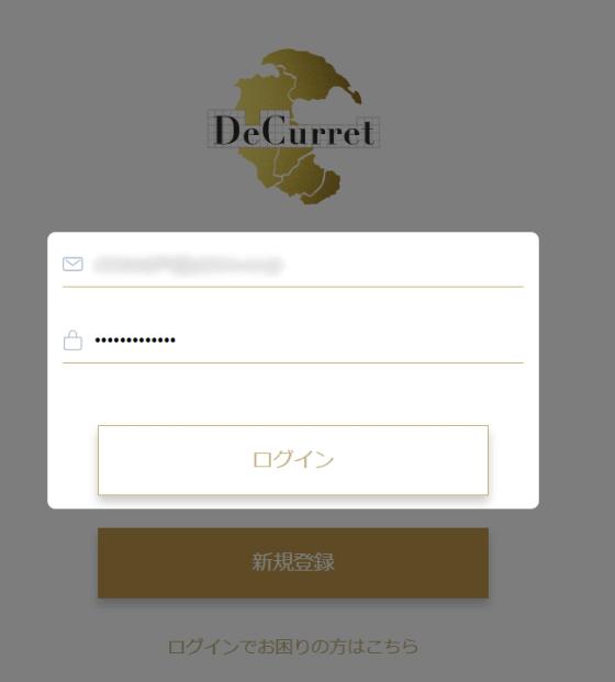 ディーカレット開設手順6:メール・パス入力後「ログイン」をクリック