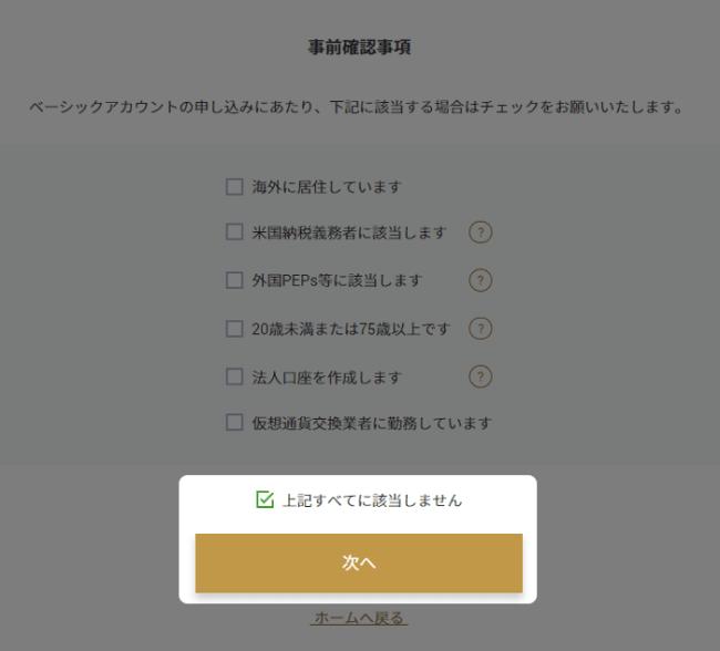 ディーカレット開設手順8:該当項目にチェックして「次へ」をクリック