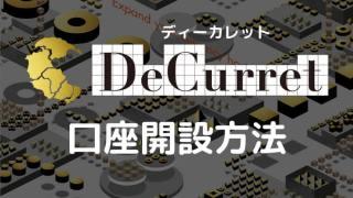 ディーカレット(DeCurret)の口座開設方法